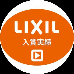 LIXIL入賞実績