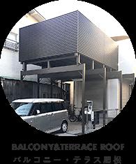 BALCONY&TERRACE ROOFバルコニー・テラス屋根